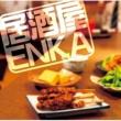 宮路オサム 居酒屋ENKA