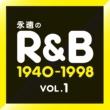 リトル・リチャード 永遠のR&B 1940~1998 VOL1