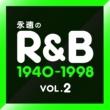 ドリフターズ 永遠のR&B 1940~1998 VOL2