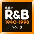 エディ・フロイド 永遠のR&B 1940~1998 VOL3