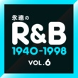 ボビー・ウーマック 永遠のR&B 1940~1998 VOL6