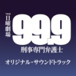 ドラマ「99.9-刑事専門弁護士-」サントラ 深山大翔、です。