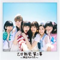 乙女新党 乙女新党 第二幕 ~旅立ちのうた~