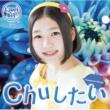 つりビット Chuしたい(長谷川瑞Ver.)