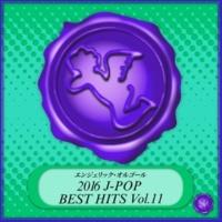 西脇睦宏 2016 J-POP BEST HITS Vol.11(オルゴールミュージック)