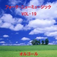 オルゴールサウンド J-POP フォーク・ニューミュージック オルゴール大全集 VOL-19