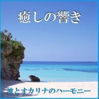 リラックスサウンドプロジェクト 癒しの響き ~波とオカリナのハーモニー~
