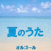 オルゴールサウンド J-POP 夏のうた オルゴール作品集 VOL-1