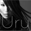 Uru 星の中の君