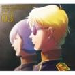 服部隆之 『機動戦士ガンダム THE ORIGIN』オリジナルサウンドトラック portrait 03