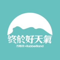 Charmaine Fong, RubberBand Don't Be Afraid