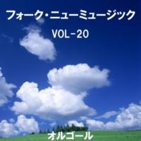 オルゴールサウンド J-POP フォーク・ニューミュージック オルゴール大全集 VOL-20