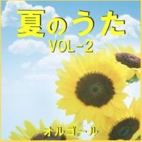 オルゴールサウンド J-POP 夏のうた オルゴール作品集 VOL-2