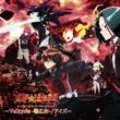 和楽器バンド 「双星の陰陽師」オープニング&エンディングテーマ~Valkyrie-戦乙女- / アイズ~