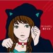 MOSHIMO 猫かぶる