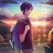 キッドP 夏に、サヨナラ (feat. KAITO)