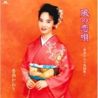香西かおり 風の恋唄 ~香西かおり民謡集~