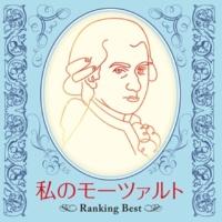 ヴァリアス・アーティスト 私のモーツァルト ~Ranking Best~
