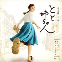 遠藤浩二 NHK連続テレビ小説「とと姉ちゃん」 [オリジナル・サウンドトラック Vol.1]