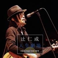 辻仁成/THE JINSEIZ 人生劇場 Jinsei Tsuji Live 2015