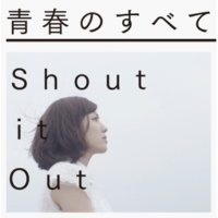 Shout it Out 青春のすべて