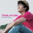 黒田倫弘 Thank you Baby - Single