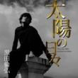 黒田倫弘 太陽の日々~GOLDEN SUNRISE~ - Single