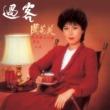 """Susanna Kwan Guo Ke (Dian Shi Ju """"Guo Ke"""" Ge Qu)"""