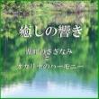 リラックスサウンドプロジェクト あの日にかえりたい Originally Performed By 松任谷由実 (湖畔のさざなみとオカリナのハーモニー)
