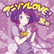 COOL JOKE アニソンLOVE!紫組