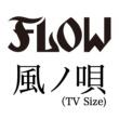 FLOW 風ノ唄 -TV Size-