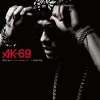 AK-69 With You ~10年、20年経っても~ / KINGPIN