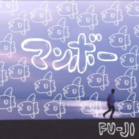 FU-JI マンボー