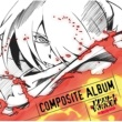 真山りか TVアニメ「コンクリート・レボルティオ~超人幻想~ THE LAST SONG」COMPOSITE ALBUM