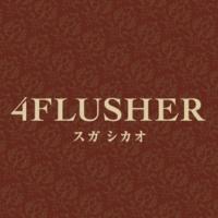 スガ シカオ 4FLUSHER