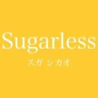 スガ シカオ Sugarless