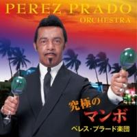 ペレス・プラード楽団 【来日記念盤】究極のマンボ