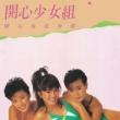 """Happy Girl Kai Xin Fang Shu Jia ( Dian Ying """" Kai Xin Gui Fang Shu Jia """" Zhu Ti Qu )"""