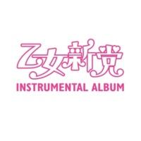 乙女新党 乙女新党 INSTRUMENTAL ALBUM