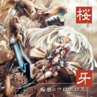 "Dragon Guardian & Knights Of Round ""桜牙"" 輪廻のウロボロス"