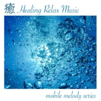 Mobile Melody Series 癒 Healing Relax Music