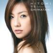 島谷ひとみ 男歌~cover song collection~