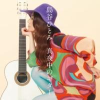 島谷ひとみ 真夜中のギター