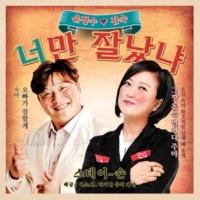 Yoon Jung Soo × Kim Sook You're The Boss