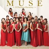 高嶋ちさ子 12人のヴァイオリニスト MUSE~12 Precious Harmony~