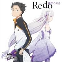鈴木このみ TVアニメ「Re:ゼロから始める異世界生活」オープニングテーマ「Redo」
