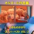 オルゴールサウンド J-POP オルゴール作品集 いきものがかり スーパーベスト  VOL-2