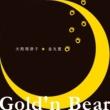 Gold'n Bear 大熊理津子 金丸寛 Gold'n Bear