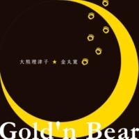 Gold'n Bear 大熊理津子 金丸寛 オペラ「サルタン皇帝」 Act III: 熊蜂の飛行
