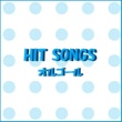オルゴールサウンド J-POP オルゴール J-POP HIT VOL-449